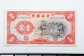 View 1 Yuan, The Central Bank of China, China, 1936 digital asset number 0
