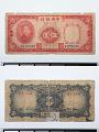 View 5 Yuan, The Central Bank of China, Chungking, China, 1935 digital asset number 2