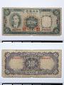 View 10 Yuan, The Central Bank of China, Chungking, China, 1935 digital asset number 2