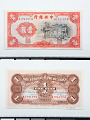 View 1 Yuan, The Central Bank of China, China, 1936 digital asset number 1