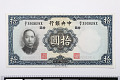 View 10 Yuan, The Central Bank of China, China, 1936 digital asset number 0