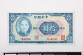 View 10 Yuan, The Central Bank of China, China, 1941 digital asset number 0