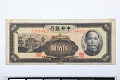 View 500 Yuan, The Central Bank of China, China, 1944 digital asset number 0