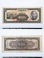 View 500 Yuan, The Central Bank of China, China, 1944 digital asset number 1