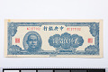 View 2500 Yuan, The Central Bank of China, China, 1945 digital asset number 0