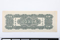 View 2500 Yuan, The Central Bank of China, China, 1945 digital asset number 1