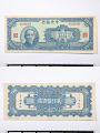 View 2500 Yuan, The Central Bank of China, China, 1945 digital asset number 2