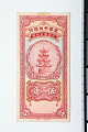 View 50 Cents, The People's Bank of Chungking, Chungking, China, 1934 digital asset number 0