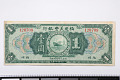 View 1 Silver Dollar, The American-Oriental Bank of Fukien, Foochow, China, 1922 digital asset number 0