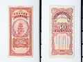 View 50 Cents, The People's Bank of Chungking, Chungking, China, 1934 digital asset number 1