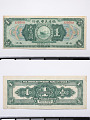View 1 Silver Dollar, The American-Oriental Bank of Fukien, Foochow, China, 1922 digital asset number 2