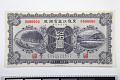 View 10 Yuan, Provincial Bank of Heilungkiang, Heilungkiang, China, 1931 digital asset number 0