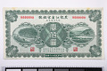 View 100 Yuan, Provincial Bank of Heilungkiang, Heilungkiang, China, 1931 digital asset number 0