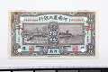 View 10 Copper Coins, Farmers & Industrial Bank of Honan, Honan, China, 1929 digital asset number 0