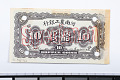 View 10 Copper Coins, Farmers & Industrial Bank of Honan, Honan, China, 1929 digital asset number 1