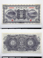 View 10 Yuan, Provincial Bank of Heilungkiang, Heilungkiang, China, 1931 digital asset number 1