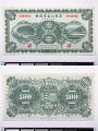 View 100 Yuan, Provincial Bank of Heilungkiang, Heilungkiang, China, 1931 digital asset number 1