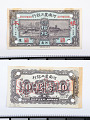 View 10 Copper Coins, Farmers & Industrial Bank of Honan, Honan, China, 1929 digital asset number 2