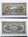View 10 Yuan, Sino-Scandinavian Bank, Tientsin, China, 1922 digital asset number 2