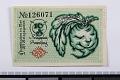 View 10 Pfennig Note, Bielefeld, Germany, 1917 digital asset number 1