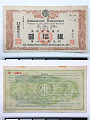 View 10 Silver Dollars, The International Finance & Exchange Company, Inc., China, 1923 digital asset number 2