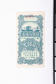 View 20 Coppers, Pongpu Currency Note, China, 1927 digital asset number 0