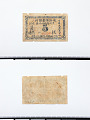 View 5 Cents, T'ung Chi Savings Bank, Heiho, Heilungkiang, China, 1917 digital asset number 2