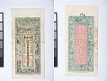 View 100 Coppers, T'ung Ho T'ai, Kiukiang, Kiangsi, China, 1923 digital asset number 2