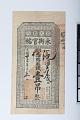 View 1 Tiao, Kirin Yung Heng Provincial Bank, Kirin, China, 1907 digital asset number 0
