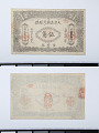 View 5 Jiao, China, 1907 digital asset number 2
