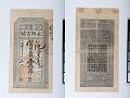 View 1 Tiao, Kirin Yung Heng Provincial Bank, Kirin, China, 1907 digital asset number 2
