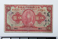 View 5 Yuan, National Commercial Bank Ltd., Shanghai, China, 1923 digital asset number 0
