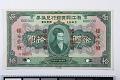 View 10 Yuan, National Commercial Bank Ltd., Shanghai, China, 1923 digital asset number 0