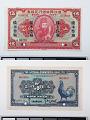 View 5 Yuan, National Commercial Bank Ltd., Shanghai, China, 1923 digital asset number 2