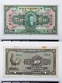 View 10 Yuan, National Commercial Bank Ltd., Shanghai, China, 1923 digital asset number 2