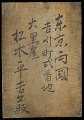 View A Rustic Genji (Inaka Genji) digital asset number 1