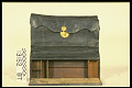 View George Washington's Dispatch Case digital asset number 11