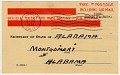 View War ballot request postcard digital asset number 1