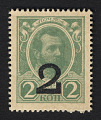 View 2 surcharge for use as currency on 2k stamp of Russian Empire single digital asset number 1