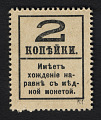 View 2 surcharge for use as currency on 2k stamp of Russian Empire single digital asset number 0