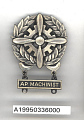 View Badge, Machinist, United States Army Air Force digital asset number 1