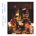 View Mockup, Lunar Module, Apollo digital asset number 2