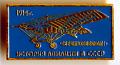 View Pin (Znachok), History of Aviation U.S.S.R., Sveshnikov (Bleriot) digital asset number 1