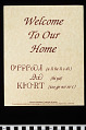 View Welcome To Our Home digital asset number 0