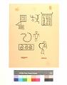 View Petroglyphs digital asset number 0