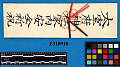 "View Shinto Charm: ""Dazaifu Jinja Kanai"" digital asset number 0"