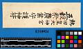 "View Shinto Charm: ""Atsuta Ko Dai"" digital asset number 0"