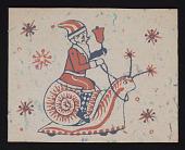 view Mildred Waltrip christmas card to Kathleen Blackshear digital asset number 1