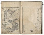 view Hokusai Manga digital asset number 1