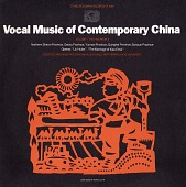 view Vocal music of contemporary China. Vol. 1 [sound recording] : the Han people / selected and annotated by Han Kuo-Huang digital asset number 1